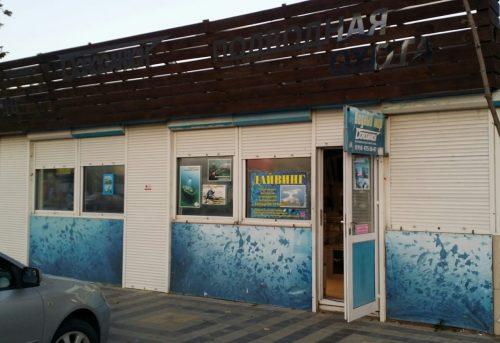 Магазин снаряжения для фридайвинга в Анапе